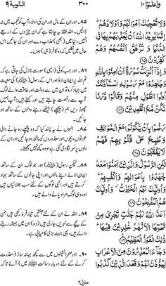 Irfan ul Quran  Part #: 10 (WaiAAlamoo)  Page 300