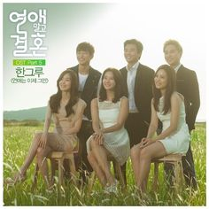 Marriage not hookup ost stop the love now