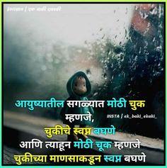 Attitude Status, Love Status, Status Quotes, Life Quotes, Marathi Love Quotes, Marathi Status, Heart Images, Self Improvement Tips, Love Poems
