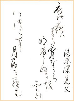 """Japanese poem by Kiyohara no Fukayabu from Ogura 100 poems (early 13th century) 夏の夜は まだ宵ながら 明けぬるを 雲のいづこに 月やどるらむ """"In the summer night / The evening still seems present, / But the dawn is here / To what region of the clouds / Has the wandering moon come home?"""" (calligraphy by yopiko)"""