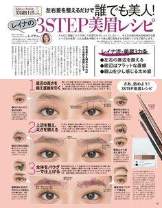Most current Snap Shots makeup techniques asian Ideas , MAQUIA試. Eyebrow Makeup, Beauty Makeup, Hair Makeup, Asian Makeup, Korean Makeup, Eyeliner Tape, Dark Eyeshadow, Makeup Looks Tutorial, Makeup Course
