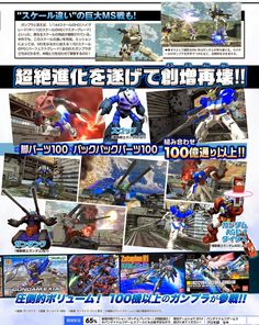 [PS3 PS Vita] GUNDAM BREAKER 2: Mega Collection Images from the Game! No.108 Big Size Images!!!!!! Info Release too ENJOY! http://www.gunjap.net/site/?p=215650