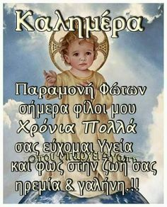 Insightful Quotes, Name Day, Greek Quotes, Holy Spirit, Good Morning, Faith, Teaching, Movie Posters, Pictures