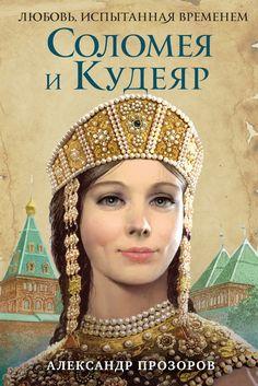 Solomeya and Kudeyar Wattpad, Image, Audiobooks, Free, Literatura