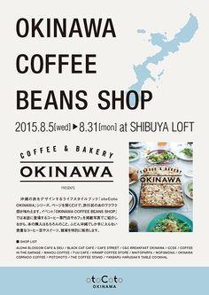 渋谷ロフト「OKINAWA COFFEE BEANS SHOP」:OKINAWA CERRADO COFFEE