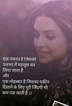 Hindi Shayari Love, Love Quotes In Hindi, Shayari Love Dard, True Quotes, Words Quotes, Motivational Quotes, Positive Quotes, Sayings, Beautiful Love Quotes