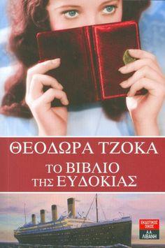 ΤΟ ΒΙΒΛΙΟ ΤΗΣ ΕΥΔΟΚΙΑΣ