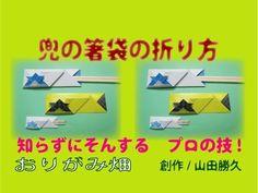 使える折り紙兜の箸袋の折り方作り方 創作Chopsticks bag origami helmet