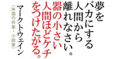 Word Reference, Japanese Quotes, Note Memo, Life Words, Meaningful Words, Wise Quotes, My Teacher, Happy Life, Proverbs
