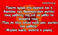 Funny Greek Quotes, Funny Photos, Lol, Humor, Theater, Fanny Pics, Humour, Theatres, Funny Pics