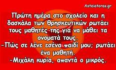 Κλασσικά ανέκδοτα - Asteiatoras Funny Images, Funny Photos, Funny Greek Quotes, Lol, Humor, Theater, Humorous Pictures, Fanny Pics, Funny Pics