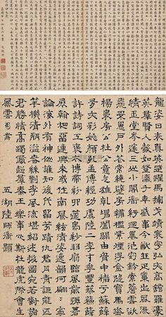 Wen ZhengMing(文徵明) & Lu ShiDao(陆师道) , 文徵明, 陆师道 书法册页 Chinese Brush, Chinese Art, Caligraphy, Calligraphy Art, Ancient Scripts, Japanese Calligraphy, Mountain States, Learn Chinese, Typography