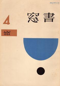 Magazine Sosho, issue 4, 1935, Japan