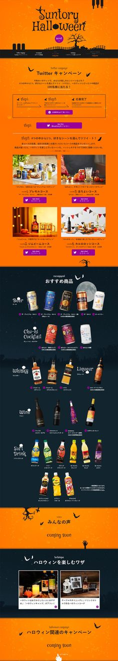 SUNTORY Halloween【飲料・お酒関連】のLPデザイン。WEBデザイナーさん必見!ランディングページのデザイン参考に(かわいい系)