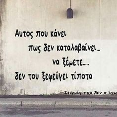 Όλα τα καταλαβαίνει 😉 Silly Quotes, My Life Quotes, Words Quotes, Wise Words, Poetry Quotes, Quotes Quotes, Favorite Quotes, Best Quotes, Street Quotes