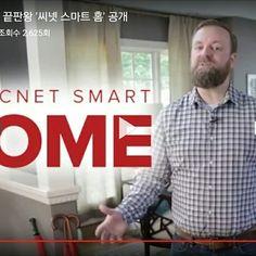 스마트홈 사례  http://itcl.co.kr/220721379143  #iot #smarthome #사물인터넷