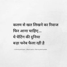 Photo Inspirational Quotes In Hindi, Hindi Quotes On Life, My Life Quotes, Motivational Words, Poetry Hindi, Hindi Words, Poetry Quotes, Deep Words, True Words