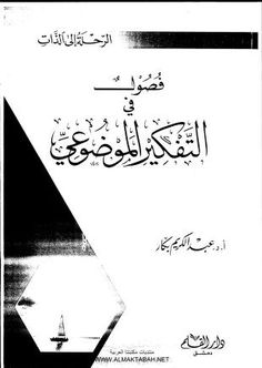 Altafkear Al Moudoei Pdf Free Download Borrow And Streaming Internet Archive Internet Archive The Borrowers Free Download