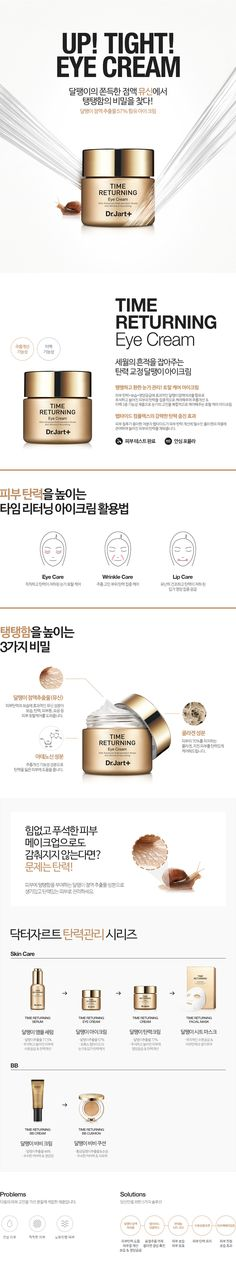 [drjart+] 201512 time returning eye cream detail page