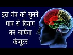 Morning Mantra ।। How To Win In Every Work ।। Defeat Your Enemies ।। Om Namoh Narayan - YouTube