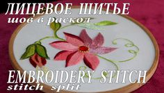 ЛИЦЕВОЕ ШИТЬЕ: шов в раскол \   EMBROIDERY STITCH Simple Embroidery, Hand Embroidery Stitches, Crewel Embroidery, Hand Embroidery Designs, Embroidery Techniques, Cross Stitch Embroidery, Embroidery Patterns, Stitch Patterns, Types Of Stitches