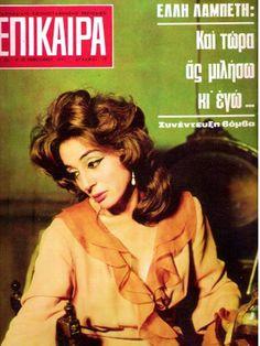 Έλλη Λαμπέτη Old Greek, Magazine Covers, Magazines, Childhood, Cinema, Actors, History, Retro, Movies
