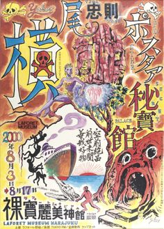 Harjuku Poster