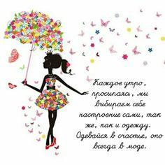 Positivity, Smile, History, Good Morning, Historia, Optimism, Laughing