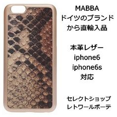 mabba マッバ ドイツ 凹凸ある かっこいい レザー iPhone 6 6s Case The Mullet aus echtem Leder 本革 アイフォン シックス ケース 海外 ブランド