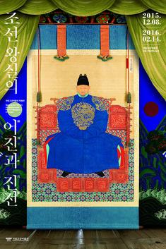 조선왕실의 어진과 진전 포스터 디자인 Asian Design, Editorial Design, Layout Design, Oriental, Korea, Advertising, Graphic Design, Magazine, Flat