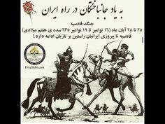⚔ حمله اعراب به ایران (دو قرن سکوت) ⚔