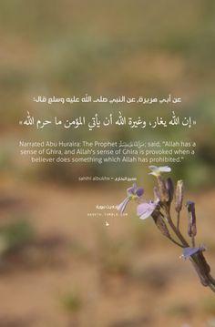 """عن أبي هريرة، عن النبي صلى الله عليه وسلم قال: """"إن الله يغار ، وغيرة الله أن يأتي المؤمن ما حرم الله"""" صحيح البخاري"""