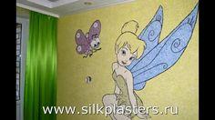 Фея в детской из жидких обоев (шелковой декоративной штукатурки) Silk Plaster http://plasters.ru/info/articles/2015/aleksandrova_maria/