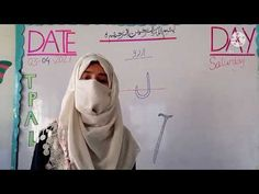 urdu lecture....ل - YouTube Online Lectures, Youtube, Youtubers, Youtube Movies