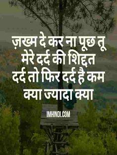 Dard Bhari Shayari (दर्द भरी शायरी) Painful Shayari in Hindi Hd Quotes, Motivational Picture Quotes, Love Picture Quotes, Hindi Quotes On Life, Life Quotes, Inspirational Quotes, Romantic Shayari In Hindi, Hindi Shayari Love, Shayari Image