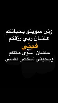 Matching Profile Pictures, 17th Birthday, Funny Arabic Quotes, Amazing Nature, Words Quotes, Anime Art, Best Friends, Beat Friends, Bestfriends