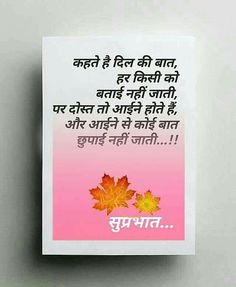 Good Morning Friends Images, Good Morning Friends Quotes, Good Night Love Images, Good Morning Beautiful Quotes, Hindi Good Morning Quotes, Morning Thoughts, Good Morning Picture, Good Morning Love, Nice Thoughts