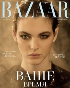 Vittoria by Luc Braquet – April 2016 special digital cover (Harper's Bazaar Kazakhstan)