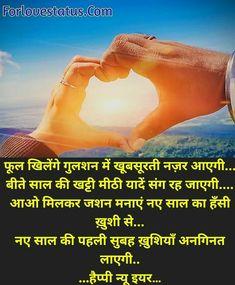 Top 10 Best Happy New Year Shayari in Hindi Best New Year Wishes, New Year Wishes Messages, Happy New Year, Shayari Photo, Shayari Image, Shayari In Hindi, Love Status, Romantic Love Quotes, Sweet Memories
