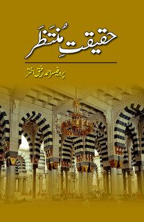 Rs. 700   Welcome to Sang-e-Meel Publications, online bookstore, Pakistan, Publishers, Importers, Exporters, Distributors