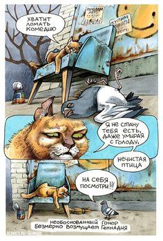 Russian Memes, John Buscema, Patrick Star, Cyberpunk, Cute Pictures, Laughter, Comedy, Lego, Geek Stuff