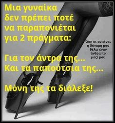 Greek Quotes, Humor, Movies, Movie Posters, Films, Humour, Film Poster, Popcorn Posters, Cinema
