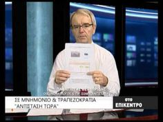 Συνέντευξη Π. Θεοδωρίδη (Αντίσταση Τώρα) στον Θ. Γκόρδη στο CENTER TV (1...