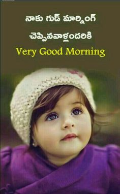 Cute good morning baby images card best good morning cards hd morning greetings quotes good morning quotes morning pictures good morning images dil se good day beautiful children happy saturday fun baby altavistaventures Gallery