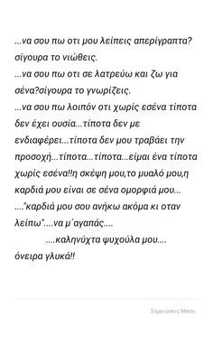 Lifestyle Quotes, Greek Quotes, Amazing Quotes, Love Story, Advice, Angel, Thoughts, Couples, Words