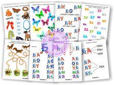 Учим слоги с буквой Б