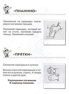 Пальчиковые игры с карандашом