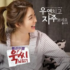 """""""Ueonchigo Jaju Boneyo (우연치고 자주 보네요)"""" is an OST track recorded by South Korean singer Song Haye. It was released on April 30, 2016 by The Groove Entertainment."""