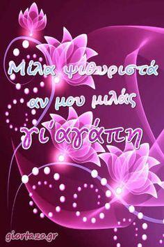 ΑΓΑΠΗ ΕΙΚΟΝΕΣ FACEBOOK giortazo.gr Neon Signs, Love, Facebook, Amor