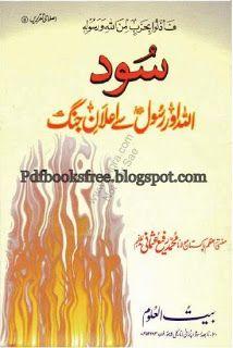 Sood, Allah aur Rasul (s.a.w) se Elan-e-Jung By Mufti Rafi Usmani pdf